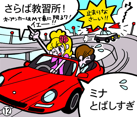 スポーツカーはMT車に限る