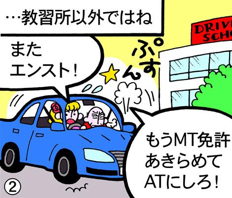 免許はMT車にすべきかAT車にすべきか